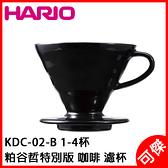 HARIO V60 濾杯黑色粕谷 KDC-02-B 1-4杯 粕谷哲特別版 咖啡 濾杯 日本製造 陶瓷濾杯 可傑