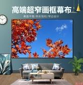 畫框幕布家用超窄邊框投影幕布壁掛幕3D高清投影布投影儀抗光幕布220vJY-『美人季』