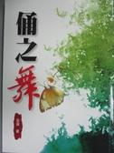 【書寶二手書T5/一般小說_JRS】俑之舞_澔瓏