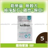 寵物家族-BLACKWOOD 柏萊富 無穀全齡犬低敏純淨配方(雞肉+豌豆)5LB