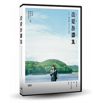 戀愛奇譚集 DVD Strange Tales of Love And Strangers 免運 (購潮8)