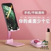 桌面懶人手機支架支撐座可調節萬能通用折疊便攜【步行者戶外生活館】