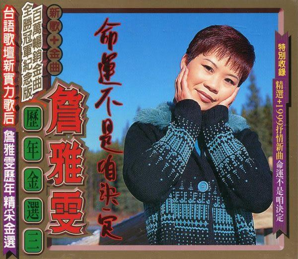 詹雅雯 歷年金選三  CD (音樂影片購)