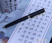 鋼筆 紫云莊硬筆書法筆經典好成人學生專用練字書法鋼筆美工筆 蓓娜衣都