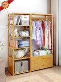 米蘭 防塵簡易衣柜簡約現代經濟型組合衣帽架家用多功能帶抽屜儲物衣柜YDL