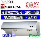 【fami】櫻花 排油煙機 R 3250 L (80CM) 斜背式 除油煙機 (琺瑯)