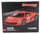 【卡漫城】 法拉利 經典 模型車 1:64 紅 ㊣版 Ferrari 汽車模型 男孩 收藏 7-11集點 250 GTO