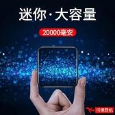 行動電源 20000毫安快充閃充電寶迷你大容量超薄小巧便攜適用華為蘋果小米oppovivo手機專通用