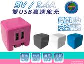 通海【安全認證3.4A】雙USB超高速旅充國際電器適用所有廠牌數碼產品充電器旅充頭快充頭