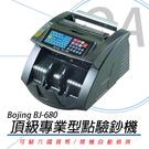 【高士資訊】BOJING BJ-680 六國 貨幣 頂級 專業型 點驗鈔機 BJ680 台幣/人民幣/美金/歐元/日幣/港幣