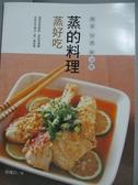 【書寶二手書T7/餐飲_QKZ】蒸的料理 蒸好吃_梁瓊白