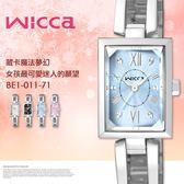 【人文行旅】New Wicca | BE1-011-71 時尚氣質女性腕錶 18mm
