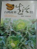 【書寶二手書T7/動植物_OHP】台灣蔬果生活曆_原價600_陳煥堂