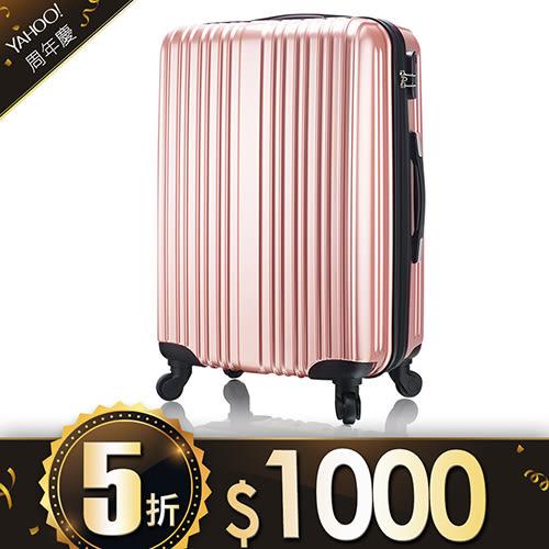 瘋殺價 行李箱AoXuan20吋PC輕量耐壓抗撞擊