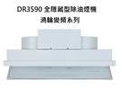 【歐雅系統家具】櫻花 SAKURA DR3590全隱藏型除油煙機 - 渦輪變頻系列