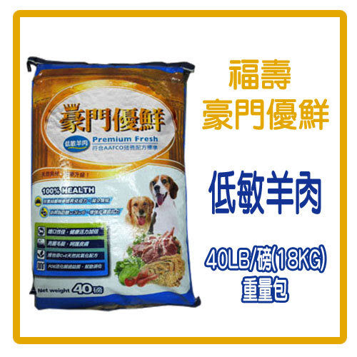 【力奇】福壽 豪門優鮮-低敏羊肉-犬用飼料-40LB/磅(約18kg)重量包-790元 (A141B01)
