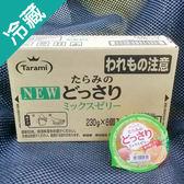 日本Tarami綜合鮮果肉果凍6入/盒(230g/個)【愛買冷藏】