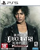 PS5 審判之眼:死神的遺言 Remastered(中文版)