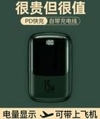 行動電源充電寶10000毫安培小巧便攜自帶線手機專用一萬pd快充電寶迷你小型適用於 阿卡娜