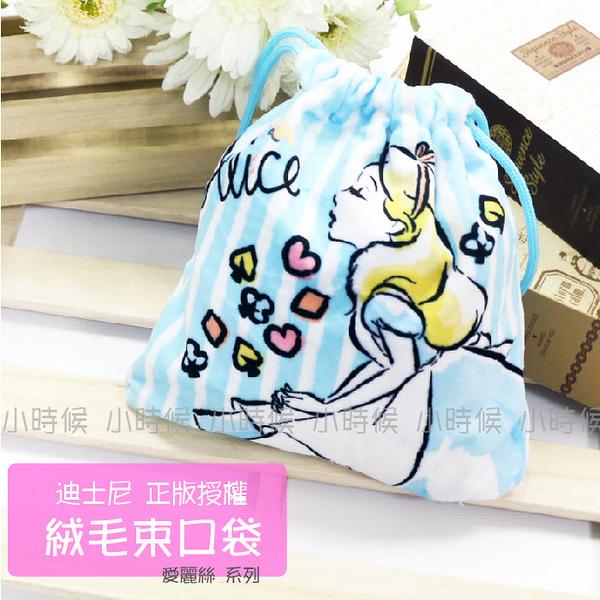 ☆小時候創意屋☆ 迪士尼 正版授權 方塊 愛麗絲 束口袋 絨毛 收納袋 相機袋 化妝包 創意 禮物