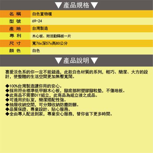 【時尚屋 】白色戀曲系列~義興白色置物櫃(69-24)(免運費)(台灣製)(免組裝)