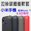 【拉絲碳纖維】MI 小米手機 紅米Note 6 Pro 6.3吋 防震防摔 拉絲碳纖維軟套/保護套/背蓋/全包覆/TPU-ZY