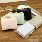 短夾爆款錢包女短款學生韓版簡約可愛小清新三折疊小零錢包夾 7月熱賣
