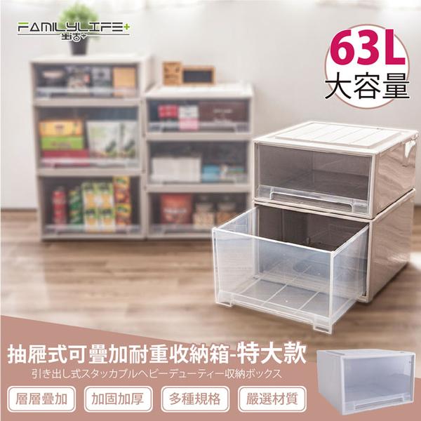 【FL生活+】大容量抽屜式可疊加耐重收納箱-特大款-63公升(YG-033)廚房~臥室~書房~浴室~可疊加