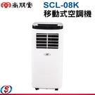 【信源】尚朋堂 移動式冷氣/空調機 (SCL-08K)  線上刷卡~免運費