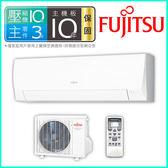 【FUJITSU富士通】優級L系列變頻冷專分離式冷氣 ASCG022JLTB/AOCG022JLTB*2-3坪(不含安裝)