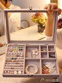 首飾收納盒簡約透明飾品耳環耳釘戒指多格手飾項鏈歐式防塵YYP  ciyo黛雅