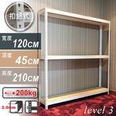 【探索生活】120x45x210公分三層經典白色免螺絲角鋼架 層架 展示架 園藝 角鋼 貨架 收納架