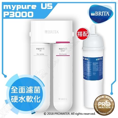 BRITA mypure U5超微濾菌濾水系統+搭配P3000硬水軟化淨水系統+搭配不鏽鋼龍頭