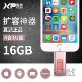 蘋果手機u盤16G電腦優盤iphone5s/6s/7外接type-c兩用擴容器 igo 全館免運