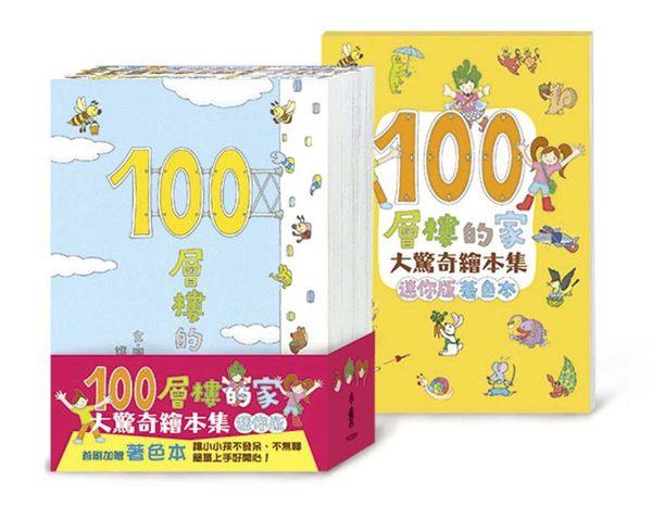 100層樓的家大驚奇繪本集(迷你版/3冊合售)硬頁書