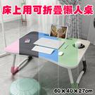 【7524】W型床上用可折疊懶人桌 電腦桌 卡槽 杯托 防滑(多色可選)