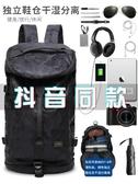 男士雙肩包大容量旅行背包韓版時尚潮流健身包休閒戶外登山旅遊包
