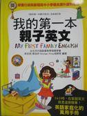 【書寶二手書T1/語言學習_ZHJ】我的第一本親子英文:24小時學習不中斷..._李宗玥_附光碟