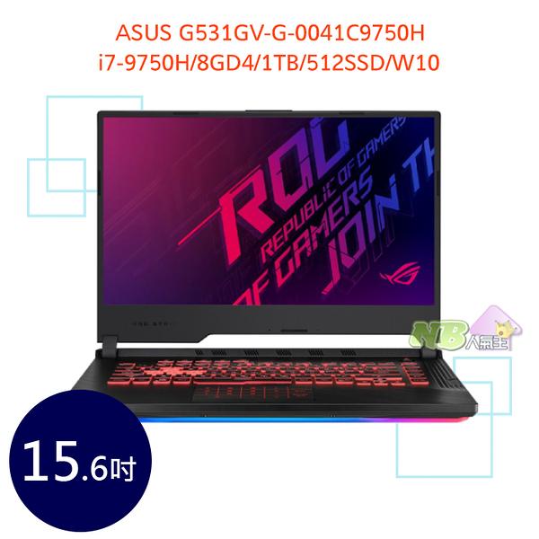 ASUS G531GV-G-0041C9750H 15.6吋 ◤0利率,送華碩ROG Sheath電競鼠墊◢ 筆電 (i7-9750H/8GD4/1TB/512SSD/W10)