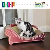 貓抓板 寵喵樂貴妃椅瓦楞紙貓玩具貓抓板磨爪板貓窩