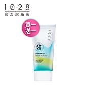 【買一送一】1028 水護罩輕感抗曬乳 SPF50+