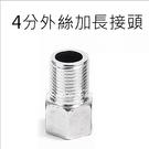 【四分內外絲接頭】長銀 1/2 4分內外牙不鏽鋼轉接頭 不銹鋼外牙轉內牙對接頭