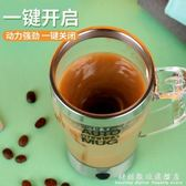創意禮物新款智慧自動攪拌杯懶人咖啡杯電動蛋白粉石斛五谷粉杯子 科炫數位