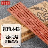 [618好康又一發]紅檀木筷子日式實木無漆無蠟10雙套裝餐具