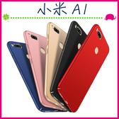 Xiaomi 小米A1 5.5吋 好色系列背蓋 磨砂手機殼 簡約素色保護套 全包邊手機套 PC保護殼 輕薄硬殼