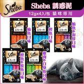 原廠授權商品*KING WANG*本Sheba 貓零食肉泥《誘惑泥》12gx4入/包 五款可選 貓適用