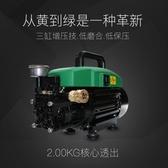 洗車機高壓家用220V全自動洗車神器便攜式刷車泵水槍清洗機  汪喵百貨