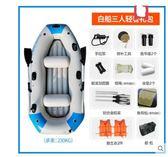 【年終大促】橡皮艇加厚耐磨 釣魚船2人3人4人充氣船皮劃艇氣墊船沖鋒舟橡皮船