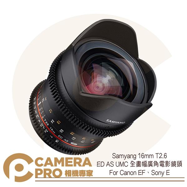 ◎相機專家◎ Samyang 16mm T2.6 ED AS UMC 全畫幅廣角 電影鏡頭 For C S 正成公司貨