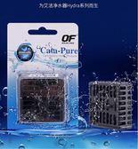 新加坡OF 艾潔 Hydra 二代 鈦碳纖維 觸媒 替換板 濾板 淨水器 淨水泉 專用